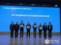 """2016恒天立信全国印染行业节能环保年会""""在山东青岛举行"""