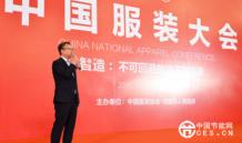 孙瑞哲:中国服装产业未来发展的几个思路与建议