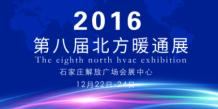 2016北方暖通表彰大会--暨IBE第八届北方暖通展