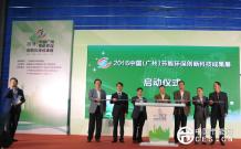 节能环保创新科技成果展12月1日在广州盛大开幕