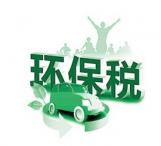 """《环保税法》初审 """"排污费""""拟改""""环保税"""""""