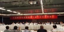《家电协会公平竞争行业自律公约》施行