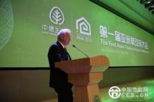 全球顶尖建筑专家相聚青岛探讨被动房节能减排环保之路
