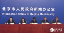 """北京举行""""十三五""""时期民用建筑节能发展规划发布会"""