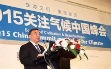 中国建筑材料集团宋志平:150亿元投入环保技术改造