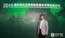 中国建筑科学研究院建筑环境与节能研究院院长徐伟:《迈向零能耗建筑的技术与实践》