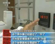 """【权威发布】抽检显示近7成""""节水马桶""""不合格 近4成反而更费水"""