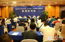 """第七届""""湘博会""""将于9月26日至29日在娄底举行"""