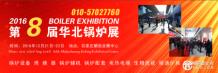 2016第八届华北锅炉展 12月隆重召开