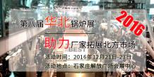 2016第八届华北锅炉展 助力厂家拓展北方市场