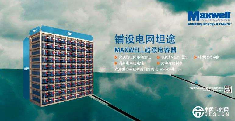 超级电容器发力光伏储能领域