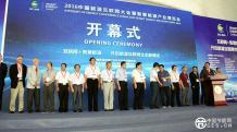 华源泰盟出席2016中国能源互联网大会暨智慧能源产业博览会