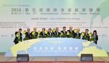 第五届国际清洁能源论坛在澳门举行