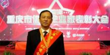 海装风电董事长杨本新被评为2015年重庆市优秀企业家