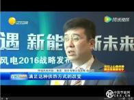 徐东福:华锐风电将在辽宁推进储能项目 探索风电消纳新途径