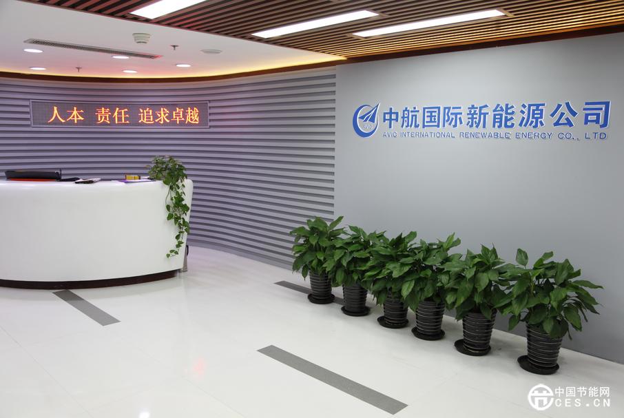 中航国际新能源公司签约胜利油田余热代气项目