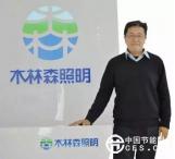木林森总经理林纪良:LED照明海外市场机遇与挑战