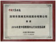 英维克:中国数据中心高效制冷领域首选品牌