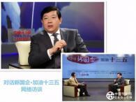 """神华集团李东:煤炭前景仍可看好 发展关键在于""""清洁"""""""
