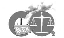 中国将形成全球第一大碳交易市场 节能减排意义深远