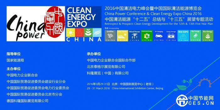 2016年中国国际清洁能源博览会