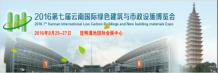 2016云南建博会,您定展位了吗?