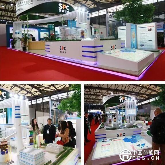 清新环境受邀参加2017中国国际电力节能环保技术和装备展