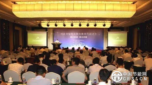 河南省绿色发展电能替代研讨会在济源召开