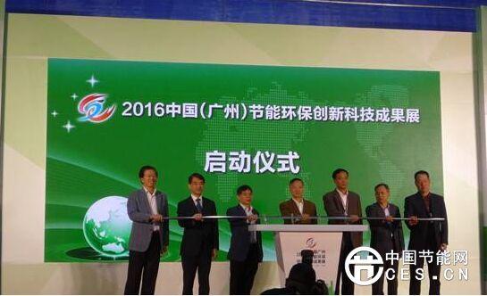 2016中国(广州)节能环保创新科技成果展览在广州举行