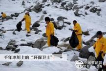 """行走在冰川上的""""环保卫士"""""""