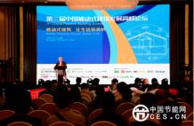 第三届中国被动式建筑发展高峰论坛于10月27日在上海举办