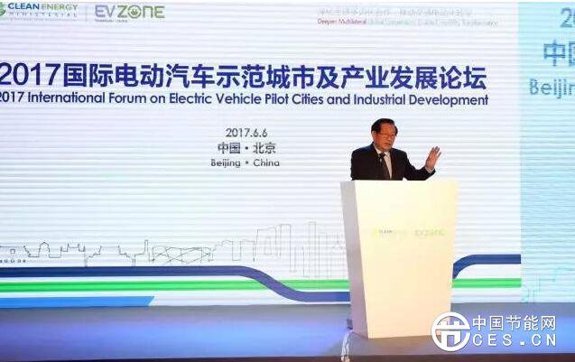清洁能源·创新使命峰会在京召开 电动汽车主题登场