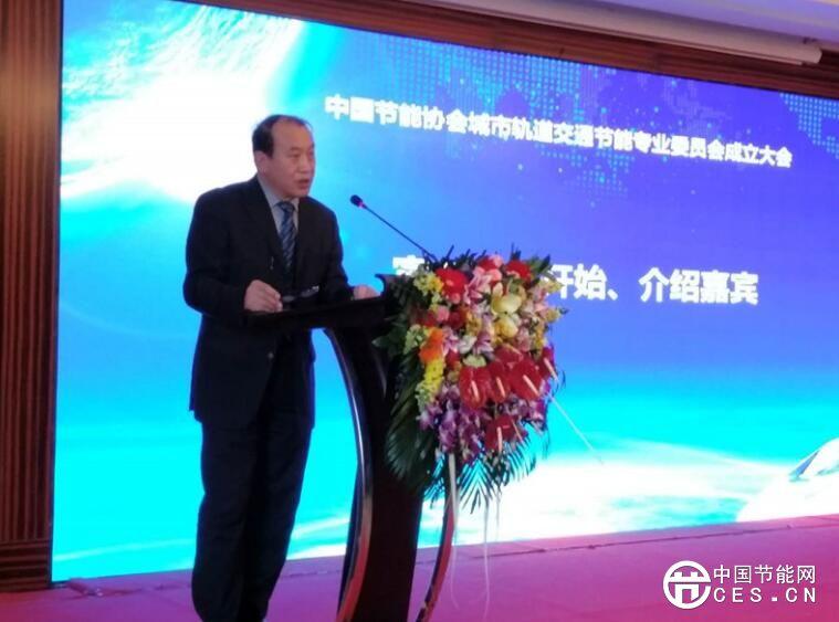 中国节能协会城市轨道交通节能专业委员会成立