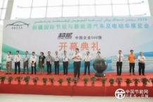 广汽传祺亮相新疆国际节能与新能源汽车展览会