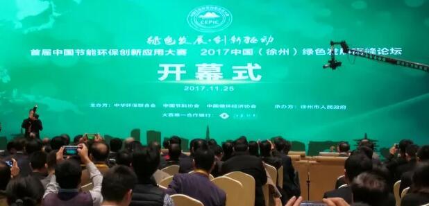 """太极环保荣获""""首届中国节能环保创新应用大赛""""金奖"""