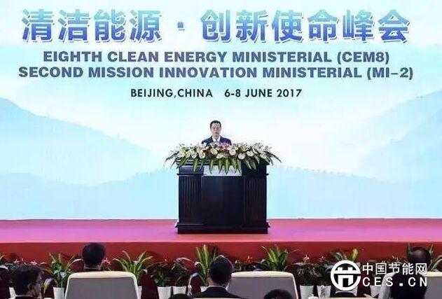 """""""清洁能源·创新使命峰会""""在北京隆重开幕"""