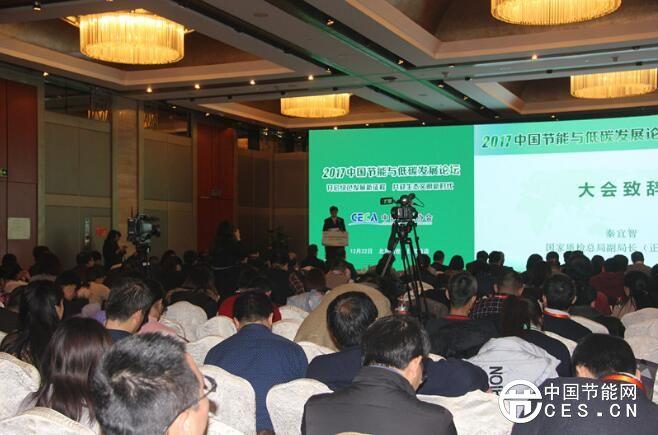 2017中国节能与低碳发展论坛在京召开