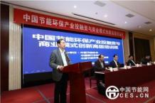 中国节能环保产业投融资与商业模式创新高级培训班在北京成功举办