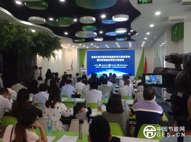 """中国节能环保创新应用大赛说明会暨环保创新应用技术推选会""""在京召开"""