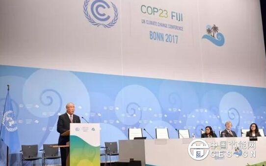 解振华在联合国气候变化波恩会议高级别会议上作国别发言