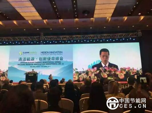 清洁能源•创新使命峰会推动世界清洁能源高效智能共享发展
