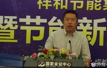 中国质量认证中心王志刚处长:祥和中央节能保护装置认证报告