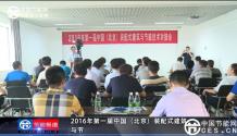 2016年第一届中国(北京)装配式建筑与节能技术对接会在京举行
