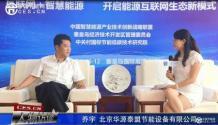 乔宇在2016中国能源互联网大会暨智慧能源产业博览会接受采访