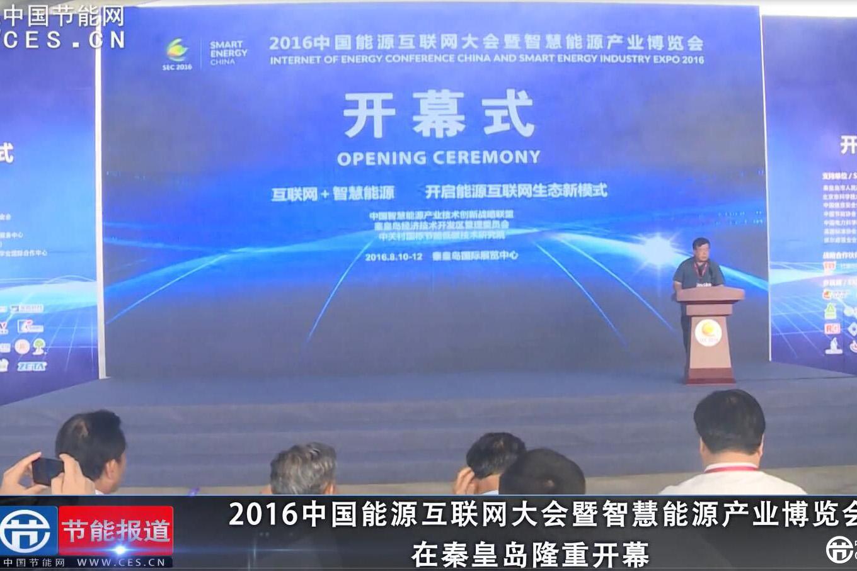 2016中国能源互联网大会暨智慧能源产业博览会在秦皇岛隆重开幕