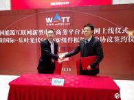 电阳国际与乐叶光伏签订500MW单晶组件采